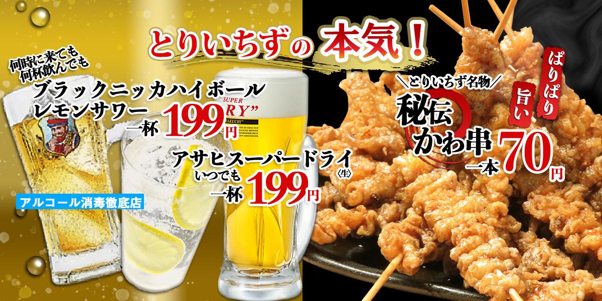 とりいちず酒場 渋谷店のお得な焼き鳥・ドリンク